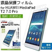 レイ・アウト HUAWEI MediaPad T2 7.0 Pro専用 液晶保護フィルム 指紋防止 反射防止 RT-MPT27F/B1