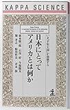 日本にとってアメリカとは何か―いま「千年王国」が崩壊する (カッパ・サイエンス)