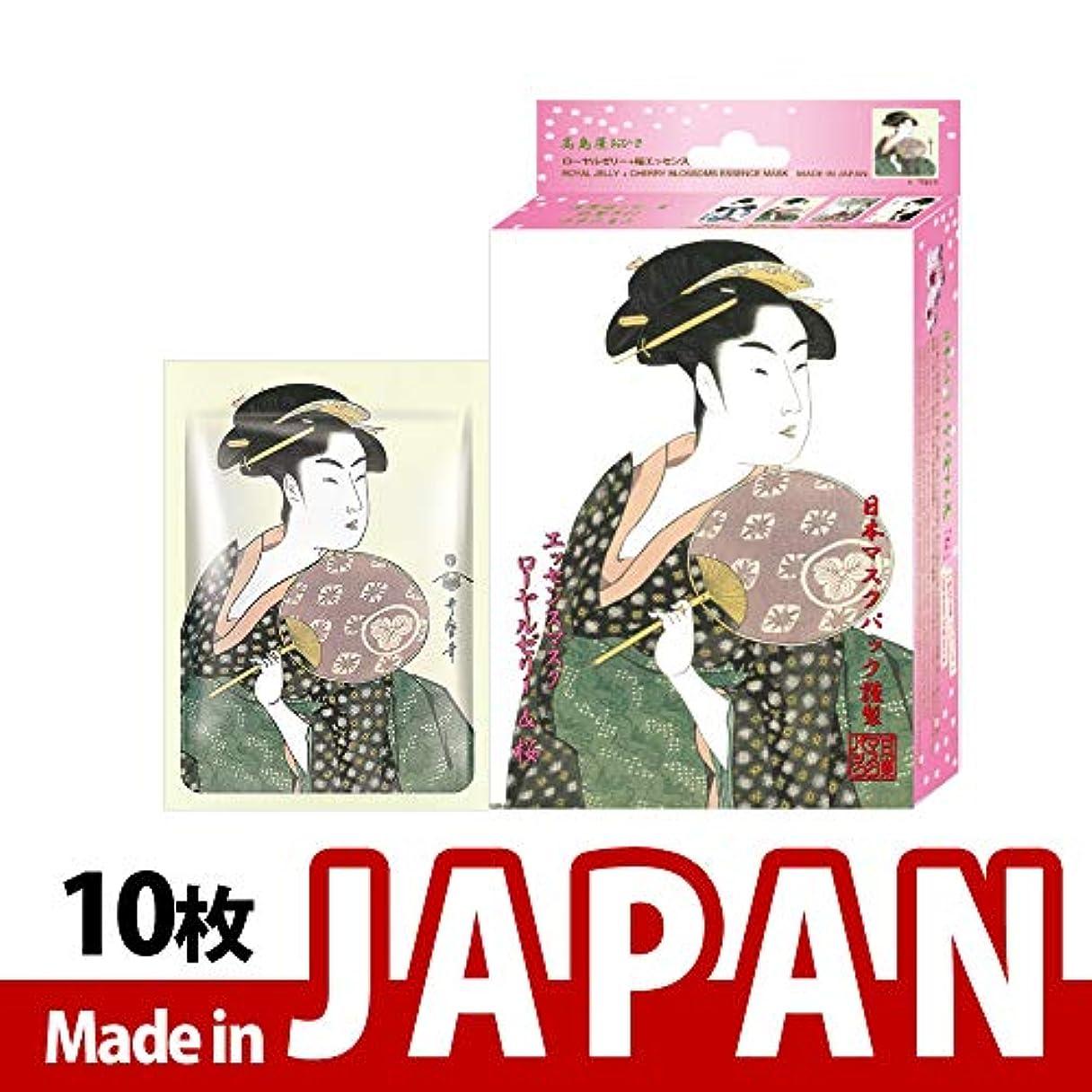 肩をすくめるもつれ動くMITOMO【JP004-A-1】日本製ローヤルゼリー+桜 肌汚れ対策 シートマスク/10枚入り/10枚/美容液/マスクパック/送料無料