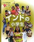 インドの小学生 (アジアの小学生)