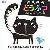 きらきら どうぶつ My First Animals (ディズニー幼児絵本(書籍))