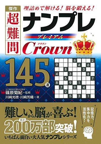 傑作 超難問ナンプレプレミアム145選 Crown(クラウン)