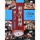 刺身の料理と盛りつけ―新しい日本料理