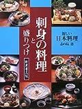刺身の料理と盛りつけ 新装普及版—新しい日本料理