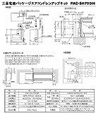 三菱電機パッケージエアコン用ドレンアップキット PAC-SH75DM