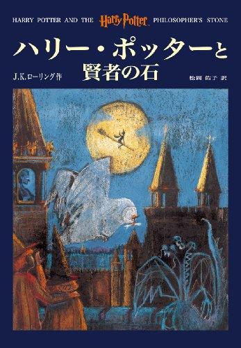 ハリー・ポッターと賢者の石 - Harry Potter and the Philosopher's Stone (book 1)の詳細を見る