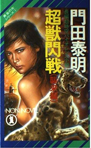 超獣閃戦〈襲来編〉 (ノン・ノベル―黄金の女シリーズ)