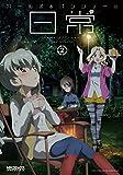 ガールズ&パンツァーの日常 4コマコミックアンソロジー2 (MFコミックス アライブシリーズ)