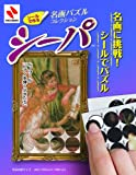 ニチバン 名画パズルコレクションシーパ A6判 SPA6-107 「ピアノを弾く少女たち」