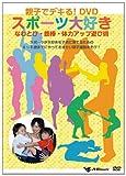 親子でデキる!DVD スポーツ大好き~なわとび・鉄棒・体力アップ遊び術~[DVD]