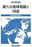 新たな地球規範と国連 (国連研究)