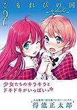 こもれびの国 2巻 (ガムコミックス)