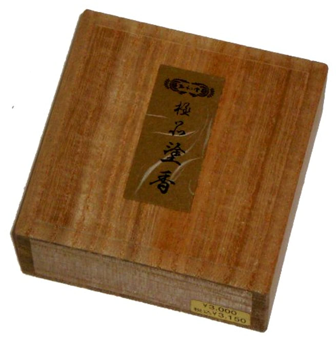 関係行控えめな玉初堂のお香 極品塗香 15g 桐箱 #835