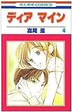 ディアマイン (4) (花とゆめCOMICS)
