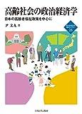 高齢社会の政治経済学:日本の高齢者福祉政策を中心に (新・MINERVA福祉ライブラリー)