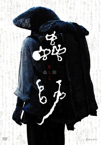 蟲師 (通常版) [DVD]