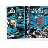 木曜の怪談「怪奇倶楽部~中学生篇」 Vol.5 [VHS]