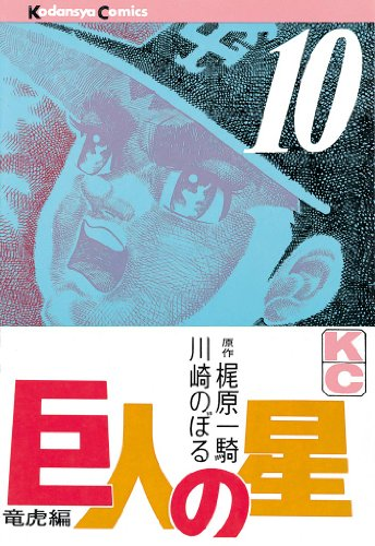 巨人の星(10) (週刊少年マガジンコミックス)