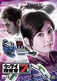 ケータイ捜査官7 File 11[DVD]