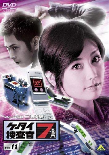 『ケータイ捜査官7 File 11 [DVD]』のトップ画像