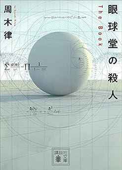 [周木律]の眼球堂の殺人 ~The Book~ 堂シリーズ (講談社文庫)