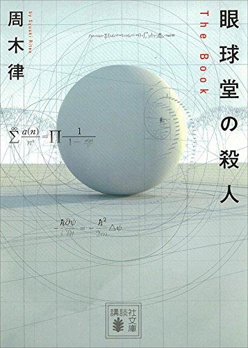 眼球堂の殺人 ~The Book~ 堂シリーズ (講談社文庫)