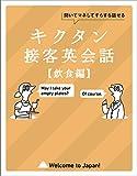 [音声DL付]キクタン接客英会話【飲食編】?聞いてマネしてすらすら話せる キクタン接客英会話シリーズ