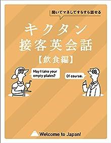 [音声DL付]キクタン接客英会話【飲食編】~聞いてマネしてすらすら話せる キクタン接客英会話シリーズ