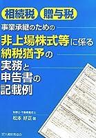 相続税・贈与税 事業承継のための非上場株式等に係る納税猶予の実務と申告書の記載例