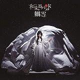 【早期購入特典あり】細雪(CD+Blu-ray Disc)(スマプラ対応)(BIGサイズポストカード/約A5サイズ付)