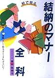 絵で見る結納のマナー全科 (New life (2))