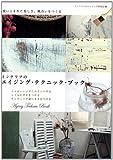 インテリアのエイジング・テクニック・ブック