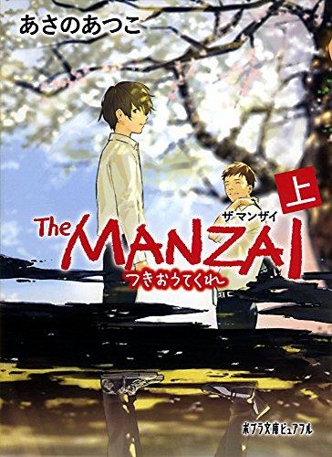 (P[あ]1-13)The MANZAI 上 (ポプラ文庫ピュアフル)の詳細を見る