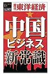 中国ビジネス新常識―週刊東洋経済eビジネス新書No.97 画像