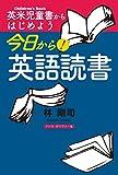 今日から英語読書 (英米児童書からはじめよう)