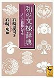 和の文様辞典 きもの模様の歴史 (講談社学術文庫)