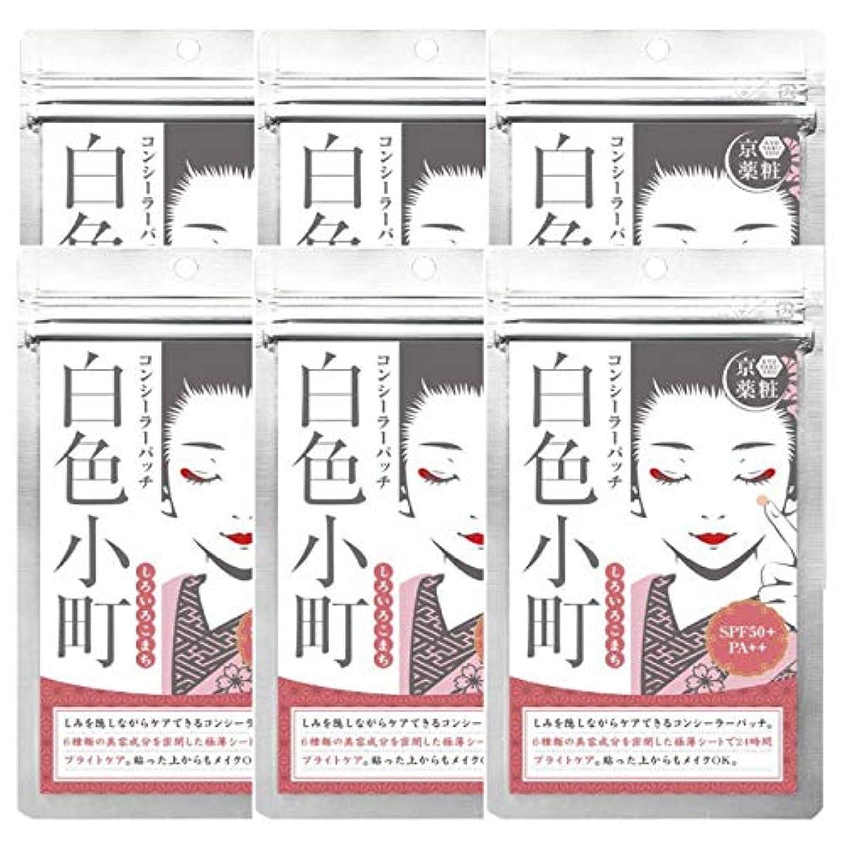詐欺師あまりにも寄生虫京薬粧 白色小町 コンシーラーパッチ ×6セット