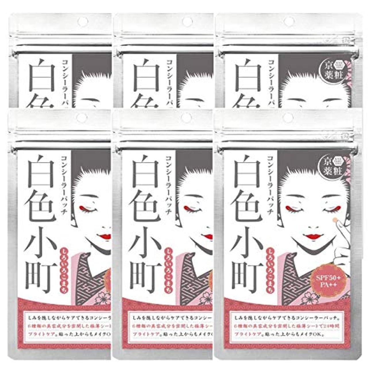 環境保護主義者シェードヘビー京薬粧 白色小町 コンシーラーパッチ ×6セット