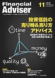 Financial Adviser 2012年 11月号 (ファイナンシャル・アドバイザー)