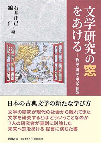 文学研究の窓をあける: 物語・説話・軍記・和歌の詳細を見る