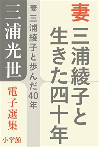 三浦光世 電子選集 妻 三浦綾子と生きた四十年 (三浦綾子 電子全集)