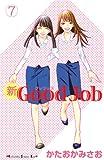 新Good Job~グッジョブ(7)<完> (KC KISS)