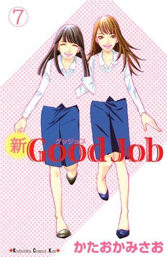 新Good Job~グッジョブ(7)<完> (KC KISS)の詳細を見る