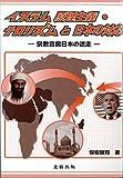 イスラム原理主義・テロリズムと日本の対応―宗教音痴日本の迷走