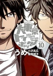 Dai Tokyo Toybox (大東京トイボックス) 01-10