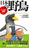 フィールド図鑑 日本の野鳥 画像