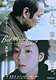 Bad Moon Rising (バッド ムーン ライジング) [DVD]