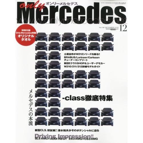 only Mercedes (オンリーメルセデス) 2010年 12月号 [雑誌]