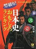 型破り!日本史おもしろランキング (KAWADE夢文庫)