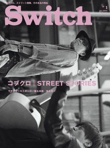 SWITCH Vol.32 No.1 ◆ コブクロ STREET STORIESの詳細を見る